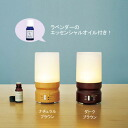 Real wood and glass アロマランプディフューザー lavender essential oil with natural Brown/dark brown (former type) fs3gm10P10Nov13