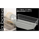 La base( ラバーゼ )NEW dish drainer & tray set (with a pocket) slim DLM-8690