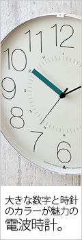 Lemnos レムノス CARA カラ AWA13-08 壁掛け時計