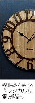 INTERFORM インターフォルム Musee wood ミュゼ・ウッド CL-8333 壁掛け時計 電波時計