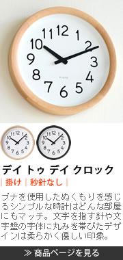 Day To Day Clockデイトゥデイクロック PIL12-10 掛け時計