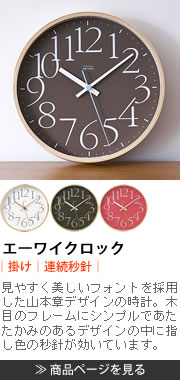 AY clock エーワイクロック LC04-11/LC09-17BW/LC09-17RE 掛け時計
