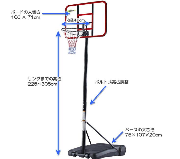 【エコーフィット】透明ポリカーボネート製バスケットゴールポータブルバスケットボードスタンドEC,8100