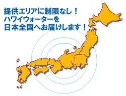 ハワイウォーターを日本全国へ