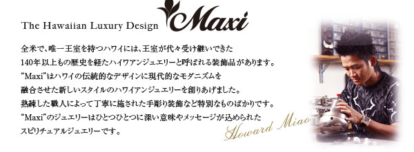 ハワイアンジュエリー maxi