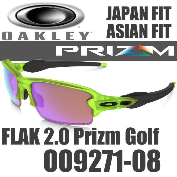 oakley prizm golf sunglasses  oakley flak prism 2.0 golf sunglasses uranium collection oo9271 08 fit oakley asian fit prizm golf flak 2.0
