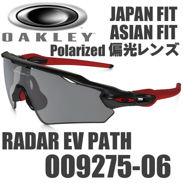 oakley radar path polarized lenses 3u1z  oakley radar path polarized lenses