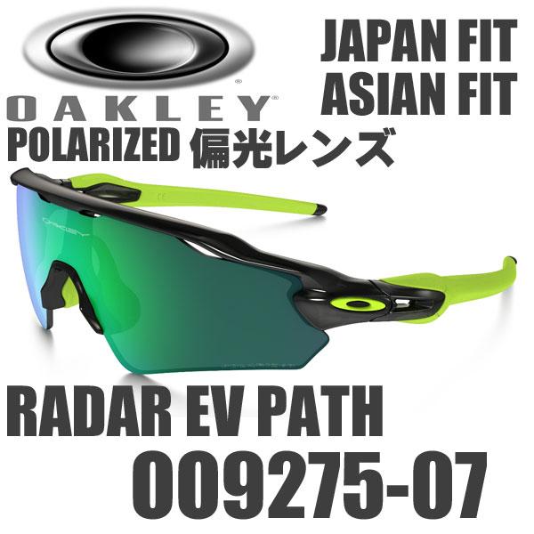 oakley radar asian fit sunglasses  polarized radar path of ev (asia fit)