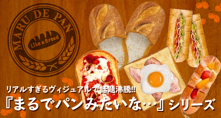 『まるでパンみたいな』シリーズ