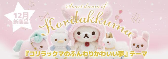 リラックマ12月新商品 コリラックマのふんわりかわいい夢
