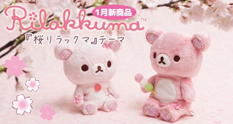 リラックマ1月新商品 桜リラックマ