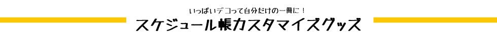 スケジュール帳カスタマイズグッズ