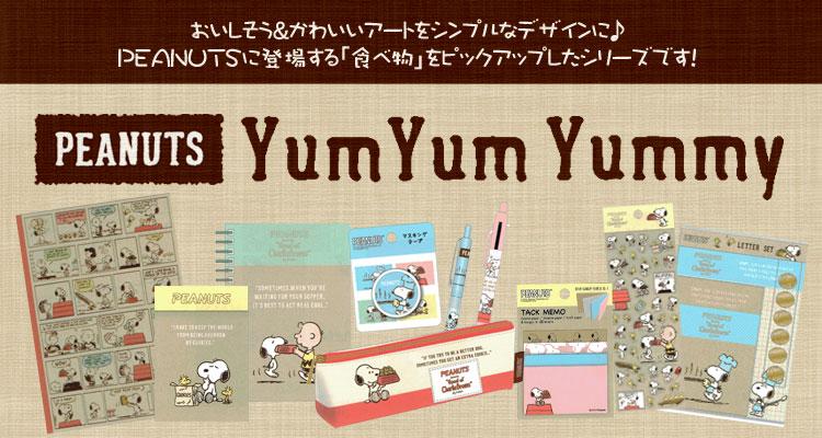 スヌーピー『Yum Yum Yummy』シリーズ