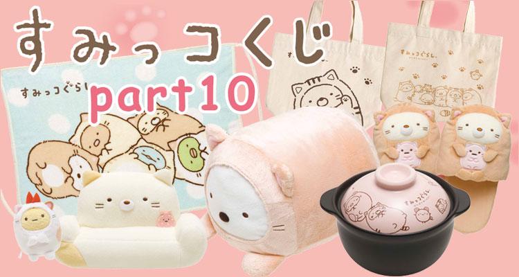 すみっコくじPart10