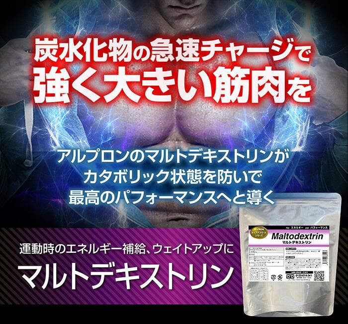 http://image.rakuten.co.jp/alpron/cabinet/design/item/03708279/maltdext_01.jpg