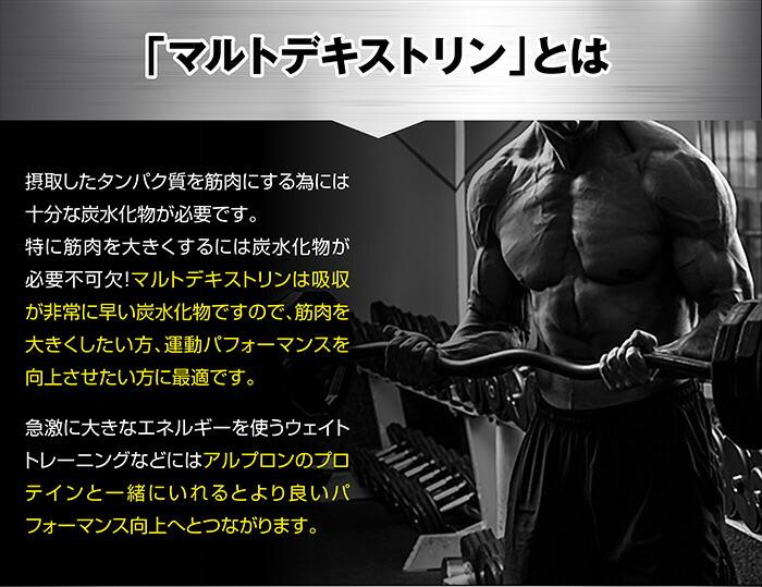 http://image.rakuten.co.jp/alpron/cabinet/design/item/03708279/maltdext_03.jpg