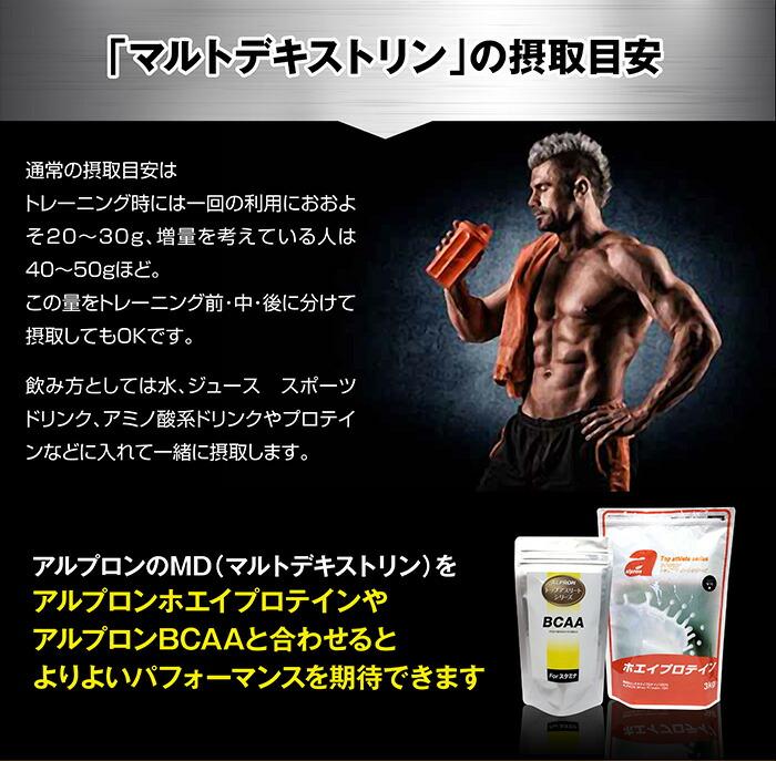 http://image.rakuten.co.jp/alpron/cabinet/design/item/03708279/maltdext_08.jpg