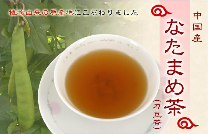中国産なたまめ茶