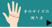 手のサイズの測り方