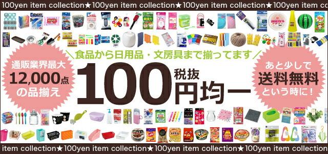 100円均一 top