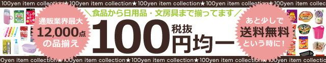 100円均一セール