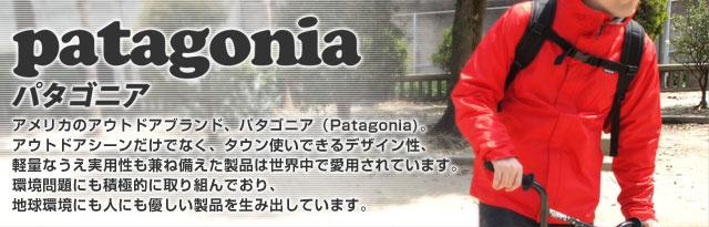Patagonia(パタゴニア)/