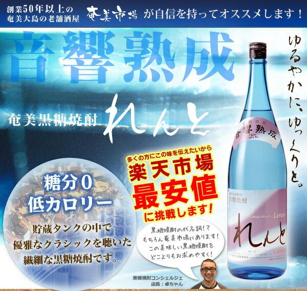 奄美黒糖焼酎れんと1.8L