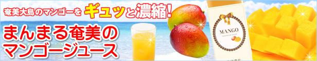 【奄美】【ジュース】まんまる奄美のマンゴージュース(濃縮還元)