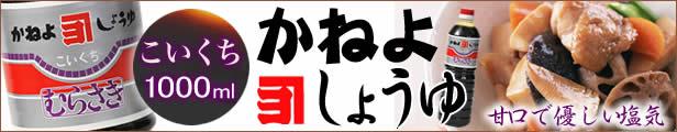 【カネヨ醤油】かねよむらさき濃口しょうゆ(こいくち)1000ml