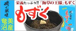もずく500g【化粧箱入り】(竹山食品)