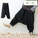 Marilyn original S バイカラーサルエル pants-large size ladies women's harem pants pants PANTS bottoms M L LL 3 l 11, 13, 15, big big maternity 着痩せ No.312