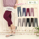 Color leggings - eight minutes length 9 .11 .13 .15 made with / Marilyn original ☆ rib