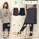In / Marilyn original ☆ fashion silhouette, I cover a thigh! Long culottes 9 .11 .13 .15