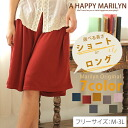 It is underwear []**[] relaxedly size Lady's shorts short pants PANTS which a short length long length flare culotte skirt culottes original has a big