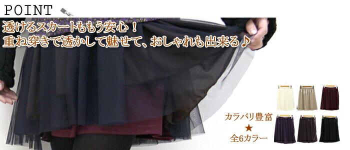 大きいサイズ レディース ペチコート スカート スカ-ト
