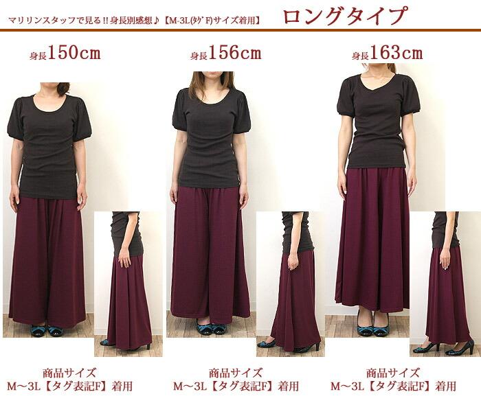 【Mサイズ・Lサイズ・LLサイズ・3Lサイズ(フリーサイズ)】【大きいサイズ】パンツ ボトム ガウチョ