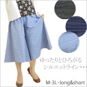 New color appeared in the hugely popular Gaucho! and Marilyn original ☆ denim knee-length and long Gaucho pants and two types of large size no. 9 and no. 11 / no. 13 and no. 15 K4