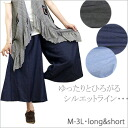 It is the size 9 .11 .13 .15 big size that gaucho pants / of two types of long length has a big if knee-length of the New color appearance ♪ / Marilyn original ☆ denim for an extreme popularity gaucho