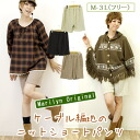 And of Marilyn original ☆ cable knit shorts 9 -15 issue / maternity/m, L, 2 L, LL, 3 L, no. 11, no. 13, no. 15, PANTS
