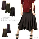 The size / maternity / looking thinner / big size skirt /No.156 big size that size Lady's women's clothes / which I decide escargot long skirt / Marilyn original ☆ M/L/LL/3L/11 /13 /15 /M ... where big size Lady's skirt /-free / is classic very much, and