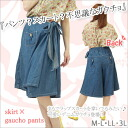 Cute wrap skirt denim Gaucho pants / skirt wind the loose! And large size / maternity/m, L, 2 L, LL, 3 L, no. 11, no. 13, no. 15, ska - g すかーと PANTS