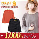 M ... big size lady's tops ■ heat cross U neck cut-and-sew warmth +4 degree Celsius! The fever effect heat cloth stretch ■ オリジナルカットソ - CUT SAW tops M L LL 3L 4L 11-13-15-17 large grain