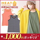 M ... big size Lady's tops ■ heat cross stretch long length tank top warmth +4 degree Celsius! The fever effect HeatCloth ■ inner TANKTOP Tanktop tank M L LL 3L 4L 11-13-15-17 large grain