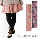Fleece pile culotte skirt Marilyn original S ... big size Lady's short pants culottes bottom shorts M L LL 3L 11 13 15 maternity looking thinner ska - ト すかーと PANTS of the floral design print