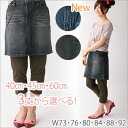 L-large size women's skirt DENIM SKIRT ■ stretch denim skirt ■ denim ska-g. bottom DENIME L LL 2 l 3 l 11, 13, 15, [] * [] *** []