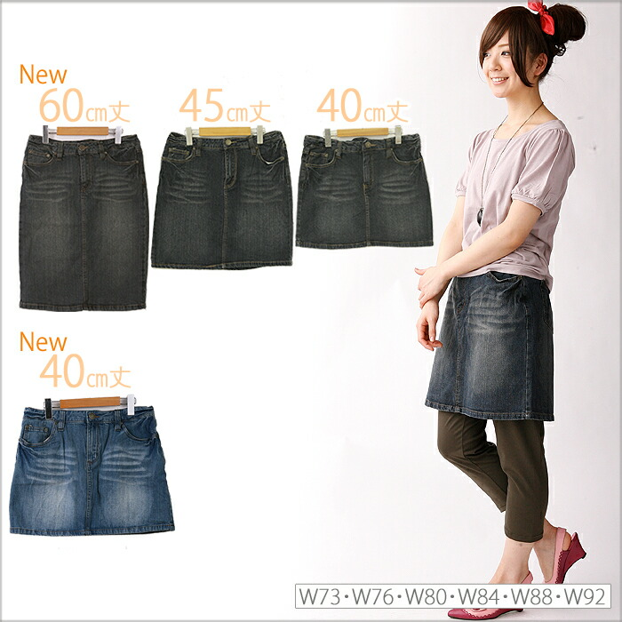 Big size denim denim skirt DENIMSKIRT