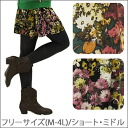Floral design rayon culotte skirt Marilyn original S ... big size Lady's bottom ska - ト SKIRT short pants shorts-free M L LL 3L 4L 11 13 15 17 No. 1419 of two length