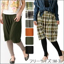 Check and solid skirt style women's harem pants original Marilyn S-large size ladies women's harem pants PANTS SKIRT M L LL 3 l 11, 13, 15, [] ska - g すかーと loose pants