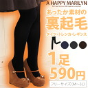 レギンストレンカタイツ M L LL 3L 11-13-15 with one pair of back raising タイツトレンカレギンス 590 yen S ... big size lady's gusset of 170 deniers