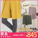 M-large size ladies suka-g. flared Culottes culotte skirt Marilyn original short big Pan large size clothes LL 3 l free 11, 13, 15, [] large size